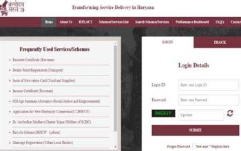 हरयाणा में राशन कार्ड ऑनलाइन कैसे बनाये