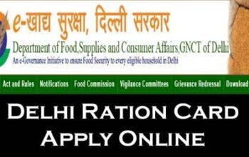 दिल्ली में राशन कार्ड ऑनलाइन कैसे बनाये