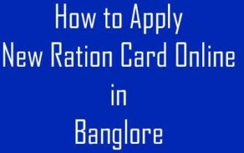 बैंगलोर में राशन कार्ड ऑनलाइन कैसे बनाये