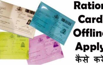 नया राशन कार्ड ऑफ़लाइन कैसे बनाये 2021