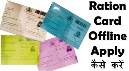 Ration Card Offline Apply Kaise Karen
