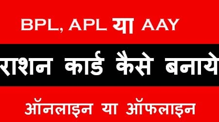 BPL, APL AAY Ration Card Kaise Banaye