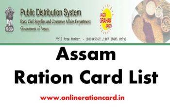 असम राशन कार्ड लिस्ट 2021-22 में अपना नाम कैसे देखे without मोबाइल
