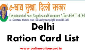दिल्ली राशन कार्ड लिस्ट 2021-22 में अपना नाम कैसे देखे without मोबाइल
