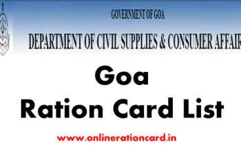 गोवा राशन कार्ड लिस्ट 2021-22 में अपना नाम कैसे देखे without मोबाइल