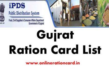 गुजरात राशन कार्ड लिस्ट 2019 में अपना नाम कैसे देखे without मोबाइल