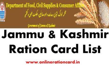 जम्मू कश्मीर राशन कार्ड लिस्ट 2019 में अपना नाम कैसे देखे without मोबाइल