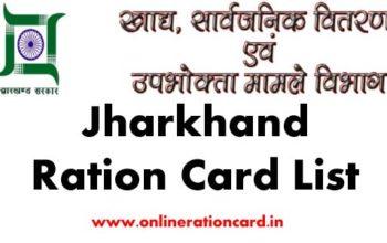 झारखण्ड राशन कार्ड लिस्ट 2021-22 में अपना नाम कैसे देखे without मोबाइल