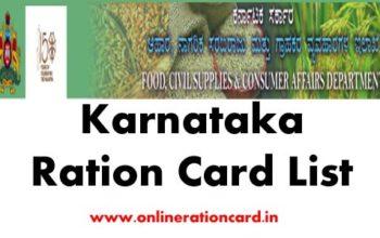 कर्नाटक राशन कार्ड लिस्ट 2019 में अपना नाम कैसे देखे without मोबाइल