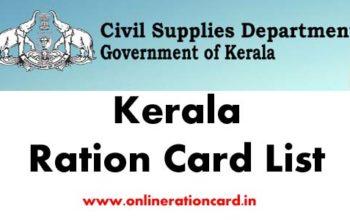 केरला राशन कार्ड लिस्ट 2021-22 में अपना नाम कैसे देखे without मोबाइल
