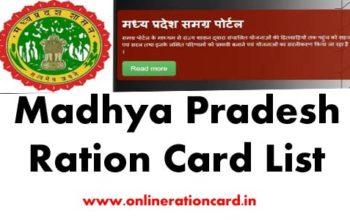 मध्य प्रदेश राशन कार्ड लिस्ट 2021-22 में अपना नाम कैसे देखे without मोबाइल