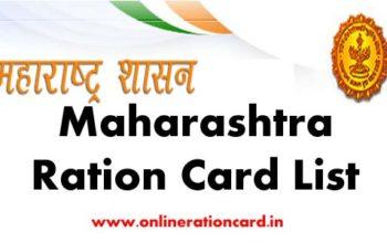 महाराष्ट्र राशन कार्ड लिस्ट 2021-22 में अपना नाम कैसे देखे without मोबाइल