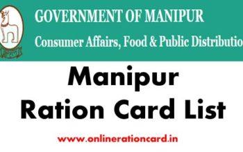 मणिपुर राशन कार्ड लिस्ट 2019 में अपना नाम कैसे देखे without मोबाइल