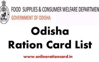 ओडिशा राशन कार्ड लिस्ट 2021-22 में अपना नाम कैसे देखे without मोबाइल
