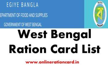 पश्चिम बंगाल राशन कार्ड लिस्ट 2019 में अपना नाम कैसे देखे without मोबाइल