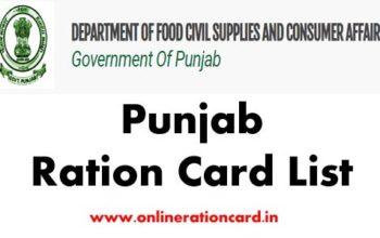 पंजाब राशन कार्ड लिस्ट 2019 में अपना नाम कैसे देखे without मोबाइल
