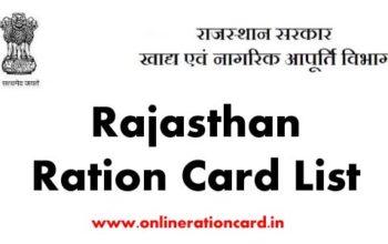 राजस्थान राशन कार्ड लिस्ट 2021-22 में अपना नाम कैसे देखे without मोबाइल