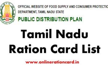 तमिलनाडु राशन कार्ड लिस्ट 2019 में अपना नाम कैसे देखे without मोबाइल