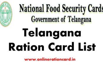 तेलंगाना राशन कार्ड लिस्ट 2019 में अपना नाम कैसे देखे without मोबाइल