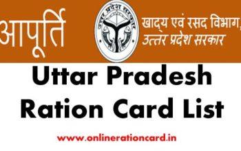 उत्तर प्रदेश राशन कार्ड लिस्ट 2019 में अपना नाम कैसे देखे without मोबाइल
