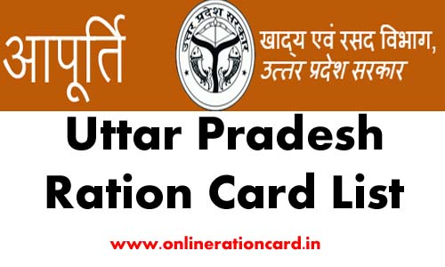 Uttar Pradesh Ration Card List