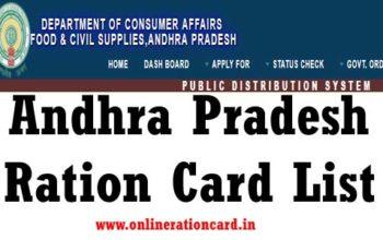 आंध्र प्रदेश (AP) राशन कार्ड लिस्ट 2020-21 में अपना नाम कैसे देखे without मोबाइल