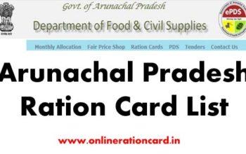 अरुणाचल प्रदेश राशन कार्ड लिस्ट 2021-22 में अपना नाम कैसे देखे without मोबाइल