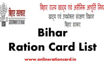 बिहार राशन कार्ड लिस्ट 2021-22 में अपना नाम कैसे देखे without मोबाइल
