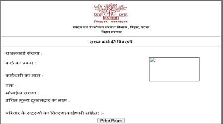 bihar ration card list 5