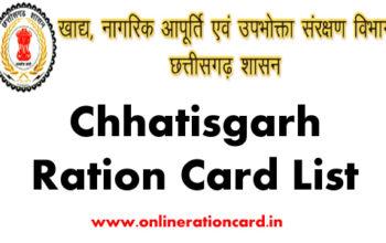छत्तीसगढ़ राशन कार्ड लिस्ट 2021-22 में अपना नाम कैसे देखे without मोबाइल