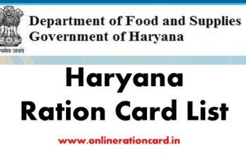 हरियाणा राशन कार्ड लिस्ट 2021-22 में अपना नाम कैसे देखे without मोबाइल