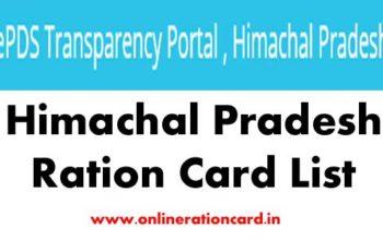 हिमाचल प्रदेश राशन कार्ड लिस्ट 2019 में अपना नाम कैसे देखे without मोबाइल
