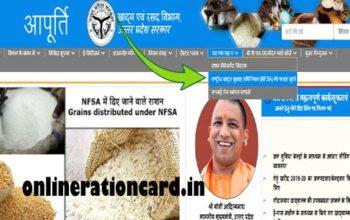 UP New Ration Card List 2019 – उत्तर प्रदेश नई राशन कार्ड सूची में अपना नाम कैसे खोजे??