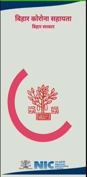 Bihar Corona Sahayata Mobile App Download Home