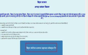 Bihar Corona Sahayata Mobile App Download Link 1000 रुपये प्राप्त करने के लिए