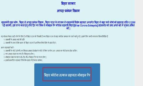 Bihar Corona Sahayata Mobile App Download Link
