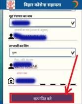 Bihar Corona Sahayata Mobile App Download Verify