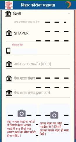 Bihar Corona Sahayata Mobile App Registration Other State Details