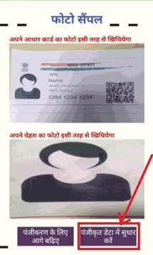 Bihar Corona Sahayata Mobile App correct details