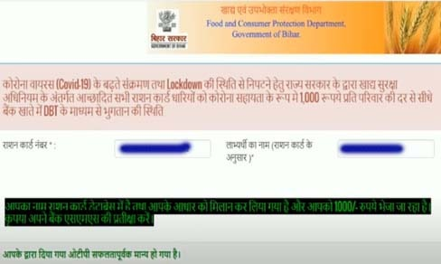 Bihar Ration Card 1000 Rupees verification