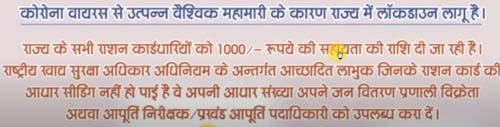 Bihar Ration Card 1000 Rupees
