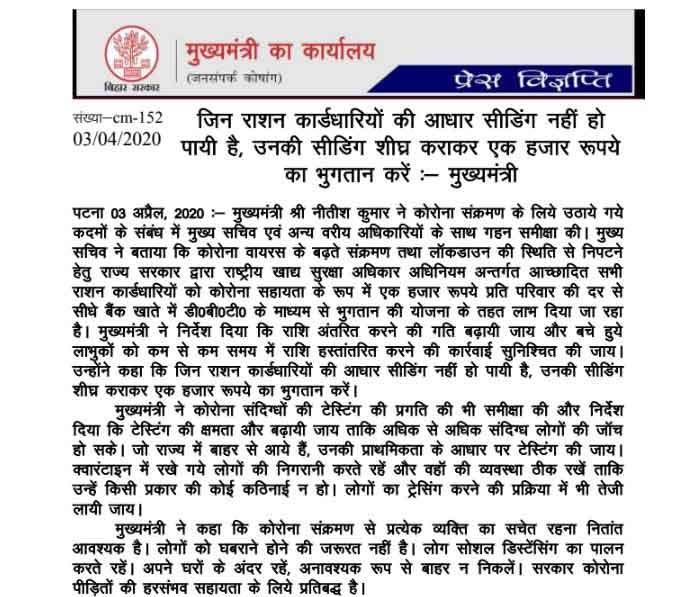 Bihar Ration Card Seeding