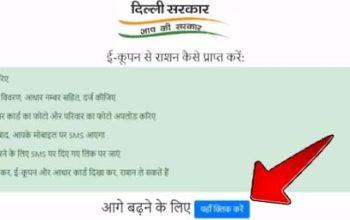 """दिल्ली """"e-कुपन"""" टेम्पररी राशन कार्ड से कैसे राशन कार्ड प्राप्त करें"""