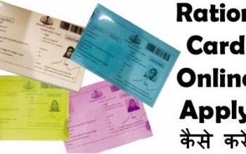 राशन कार्ड का ऑनलाइन आवेदन कैसे करें