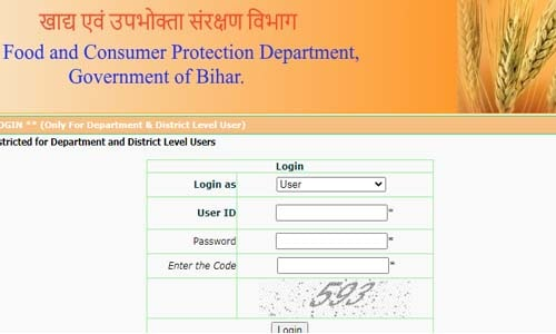 EPDS Bihar Login Registration Eligibility