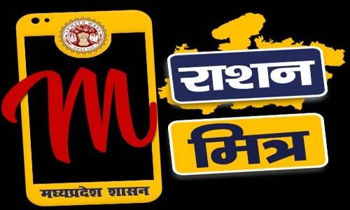 Madhya Pradesh Ration Mitra
