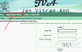 Bihar Ration Card Status Check Karen Online in Hindi [2020]