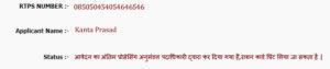 Bihar Ration Card Status 3