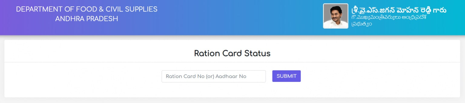 AP Rice Ration Card Status