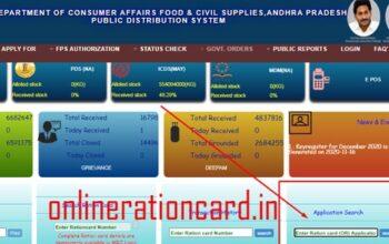 आंध्र प्रदेश नई राशन कार्ड लिस्ट 2021 ऑनलाइन कैसे देखे??